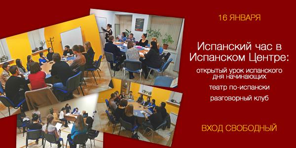Встречи для интересующихся языком и культурой Испании