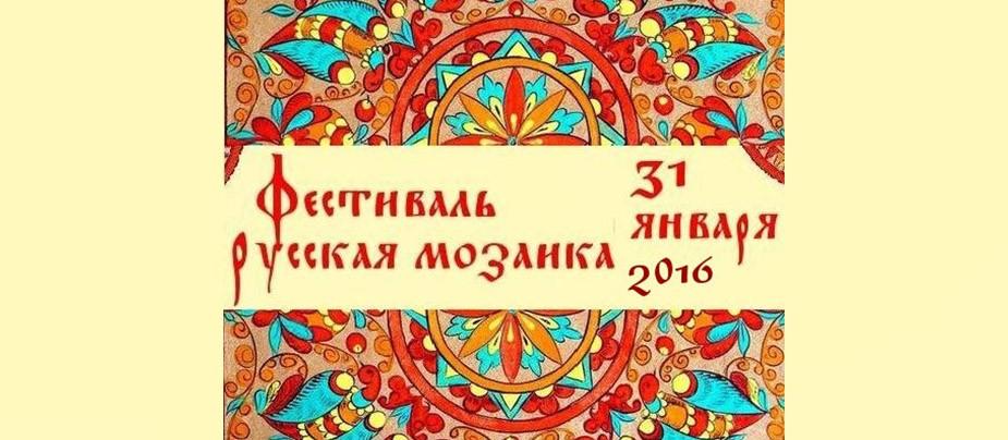 Фестиваль народного творчества «Русская мозаика»