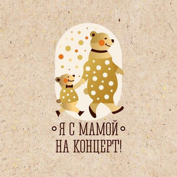 """Проект """"Я с мамой на концерт"""""""