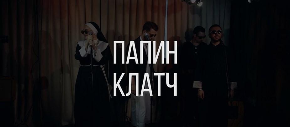 Концерт группы Папин клатч