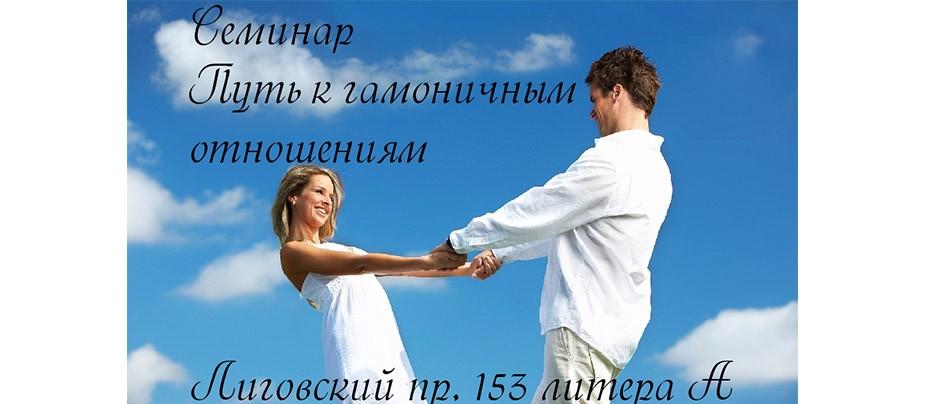 """Семинар для женщин """"Путь к гармоничным отношениям"""""""