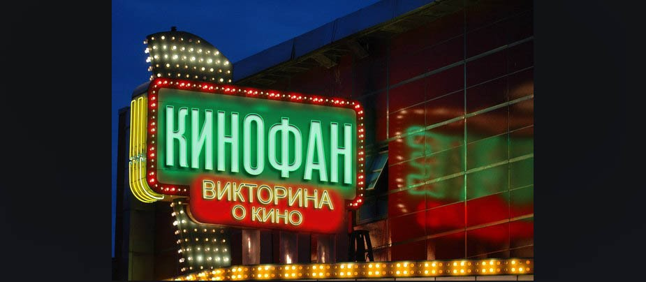 Шоу-викторина Кинофан впервые в Петербурге!