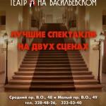 Драматеатр на Среднем проспекте