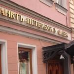 Театр «Санкт-Петербург Опера»