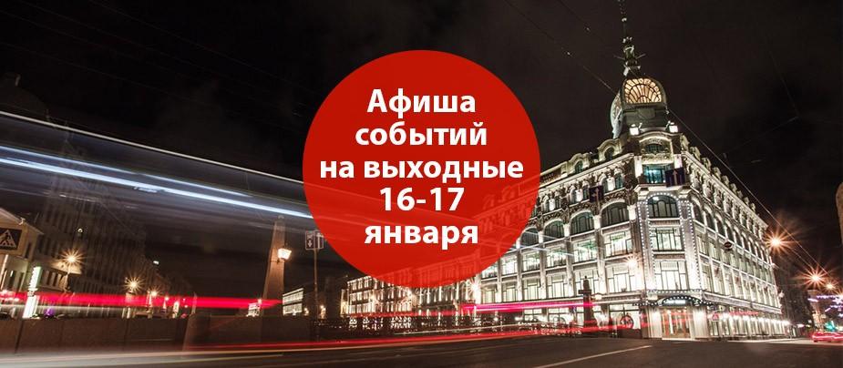 Куда сходить в Санкт-Петербурге в выходные 16 и 17 января 2016