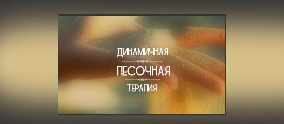 """Двухдневный семинар """"Динамичная песочная терапия"""""""