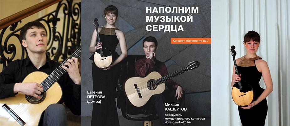 """Концерт """"Наполним музыкой сердца"""" Михаил КАШЕУТОВ и Евгения ПЕТРОВА"""