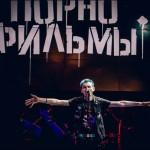 Концерт группы «Порнофильмы»
