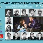 Ночь в театре «Театральные Эксперименты» (14+)
