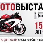 IMIS 2016 – VII Санкт-Петербургский международный мотосалон, 14-17 апреля