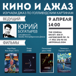 «Кино и Джаз»: Юрий Богатырев