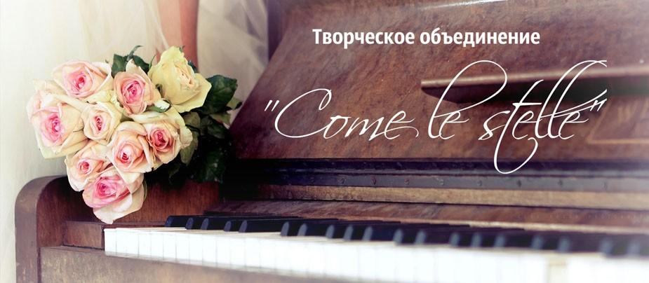 """Концерт Творческого объединения """"Come le stelle"""""""