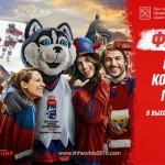 Открытие Фан-зоны Чемпионата мира по хоккею 2016