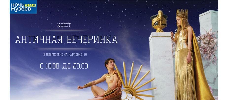 """Ночь музеев - 2016: квест """"Античная вечеринка"""""""