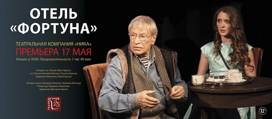 """Премьера спектакля Отель """"Фортуна"""""""