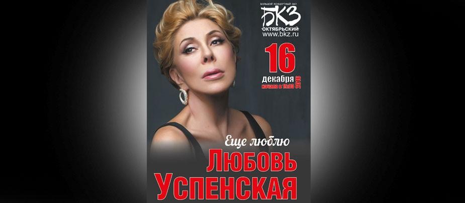 """Концерт Любови Успенской """"Еще люблю"""""""