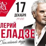 Концерт Валерия Меладзе в Игоре