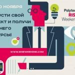 Шестой городской форум Polytech Rise Weekend