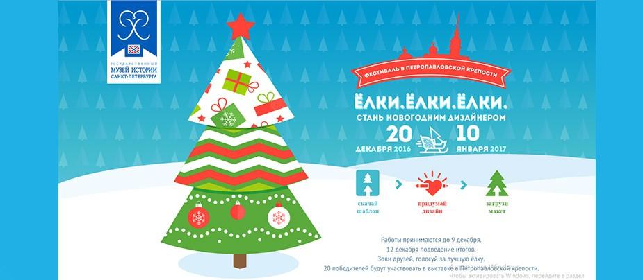 Фестиваль новогодних елок в Санкт-Петербурге
