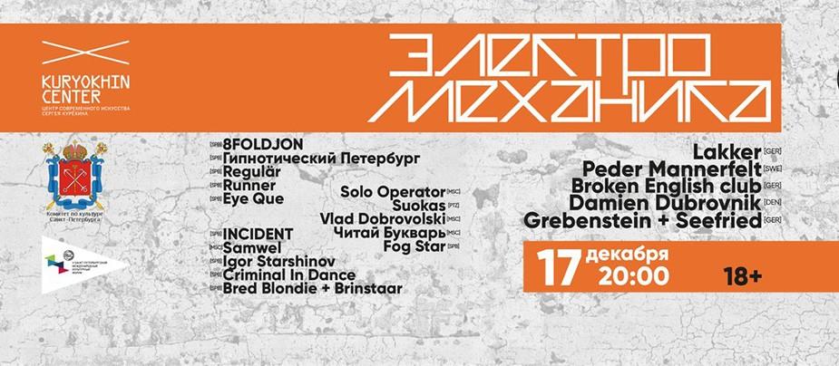 Международный мультимедийный фестиваль «Электро-Механика» в А2 Green Concert