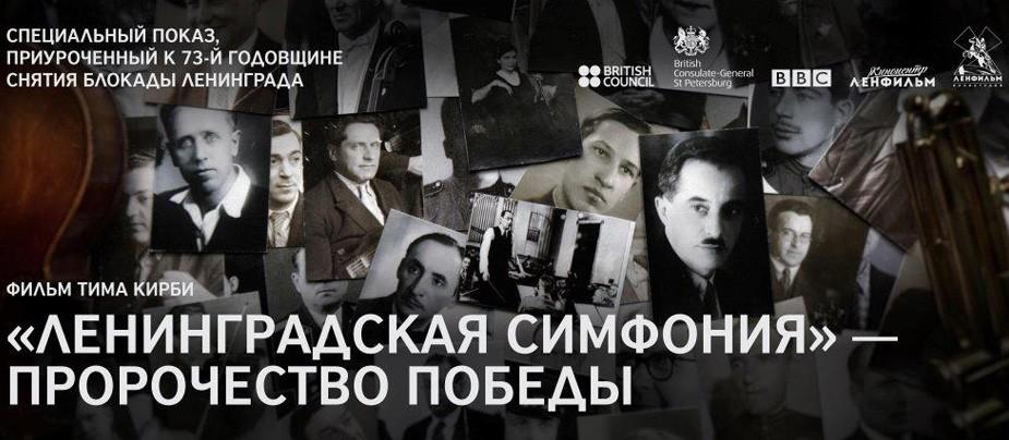 Специальный показ фильма «Ленинградская симфония» – пророчество победы»