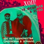 """18 февраля: """"Носорогов и Валентиныч! ХОП!"""""""