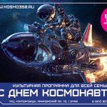 12 апреля – День Космонавтики в Космопорт