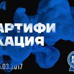 25 марта запускается масштабный проект «Артификация»