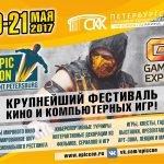 Фестиваль кино и компьютерных игр Epic Con Saint Petersburg 2017