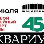 """2 июля """"АКВАРИУМ – 45"""" в """"ЮБИЛЕЙНОМ"""""""
