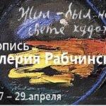 Валерий Рабчинский. «Жил-был на свете художник»