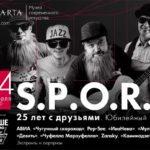Юбилейный концерт группы S.P.O.R.T. «25 лет с друзьями»