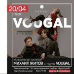 Концерт Михаила Житова и группы Vougal в центре творческой свободы«ТерриториЯ»