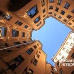 Экскурсии по дворам и крышам Петербурга