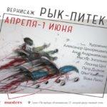 Выставка «Север-7» — «Рык-Питек-2» в школе Masters
