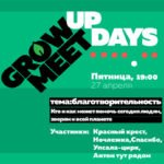Семинар о благотворительности GrowUp Meet Days