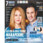 Живой концерт Антона и Виктории Макарских в БКЗ «Октябрьский»