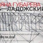 Выставка Татьяны Губаревой «СПБ – ЛАДОЖСКИЙ»