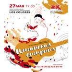 """Концерт-притча """"Цыганская сигирийя"""" театра «Los Colores»"""