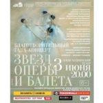 Гала-концерт звёзд оперы и балета на сцене Александринского театра