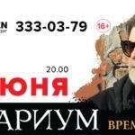 Борис Гребенщиков и «Аквариум». Презентация альбома «Время N»