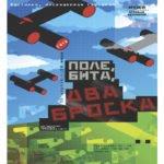 """Выставка """"Поле, бита, два броска"""" в Музее советских игровых автоматов"""