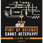Международный фестиваль Pint of Science