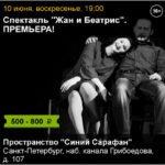 "Спектакль ""Жан и Беатрис"""