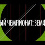 Музыкальный Чемпионат: AlaiOli, Земфира и другие музыканты выступят 12 июля в Ледовом Дворце