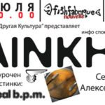 Большой концерт Саинхо Намчылак