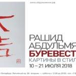 Выставка Рашида Абдульмянова «Буревестник»
