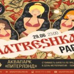 Matreshka party в аквапарке Питерлэнд