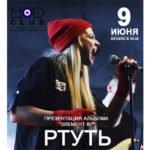 "Ртуть – Презентация альбома ""Элемент 80"""