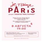 Концерт французской музыки «Люблю тебя, Париж!»